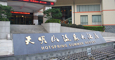 Invested in Ningbo Tianmingshan Hot Spring Development Co., Ltd.