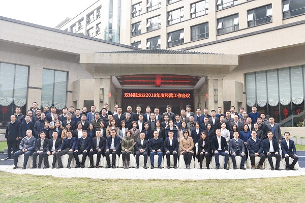 Shuanglin successfully held the 2018 annual operating work conference